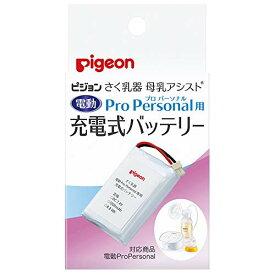 ピジョン さく乳器 母乳アシスト電動 Pro Personal用 充電式バッテリー