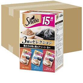 シーバ (Sheba) キャットフード リッチ15歳以上 ごちそうフレーク 鶏ささみ味と海のアソート (35g 6袋パック)×20 (ケース販売)