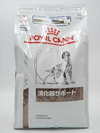 【療法食】 ロイヤルカナン ドッグフード 消化器サポート 3kg