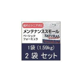 ナチュラルハーベスト ベーシックフォーミュラ メンテナンススモール [ ラム ] 3.5ポンド×2袋セット