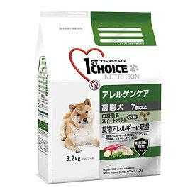 ファーストチョイス ドッグフード 高齢犬 アレルゲンケア 7歳以上 小粒 白身魚&スイートポテト 3.2kg