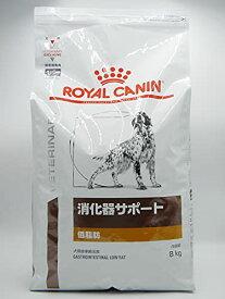 ロイヤルカナン 療法食 消化器サポート低脂肪 犬用 ドライ 8kg