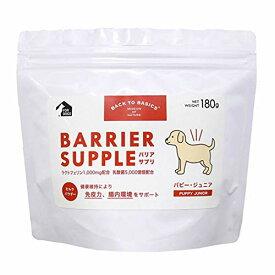 バックトゥベーシックス バリアサプリ パピー・ジュニア 180g 犬のミルク