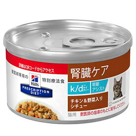 【療法食】 プリスクリプション・ダイエット キャットフード k/d ケイディー早期アシスト チキン&野菜 82gx24缶