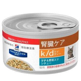 プリスクリプション・ダイエット 療法食 猫用 腎臓ケア K/D ツナ&野菜入りシチュー 82g×6