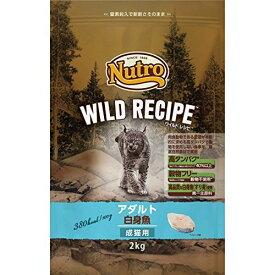 ニュートロ ワイルドレシピ キャットフード アダルト(成猫・1歳〜6歳) 白身魚 2kg