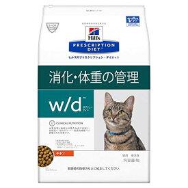 【療法食】 プリスクリプション・ダイエット キャットフード w/d ダブリューディー チキン 4kg