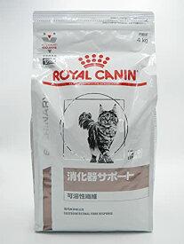 【療法食】 ロイヤルカナン キャットフード 消化器サポート(可溶性繊維) 4kg