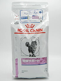 ロイヤルカナン 療法食 腎臓サポート ドライ 猫用 2kg