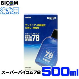 バイコム 海水用 スーパーバイコム 78 500ml
