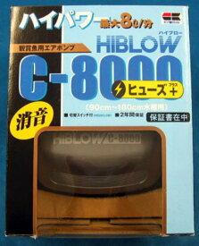 キョーリン ハイブロー C−8000 ヒューズ+(プラス)