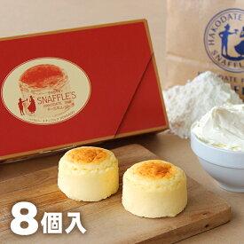 チーズオムレット 8個入 洋菓子 スイーツ スナッフルス デザート スフレ チーズスフレ チーズケーキ お土産 ギフト お取り寄せ 北海道