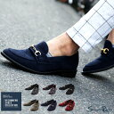 【クーポンでさらに12%OFF★店内どれでも】ローファー メンズ 靴 シューズ 革靴 ビット スウェード スリッポン 学生 …