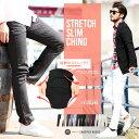 スリムパンツ メンズ スキニーパンツ メンズ スリムパンツ メンズ ストレッチパンツ メンズ ストレッチ スキニー チノ…
