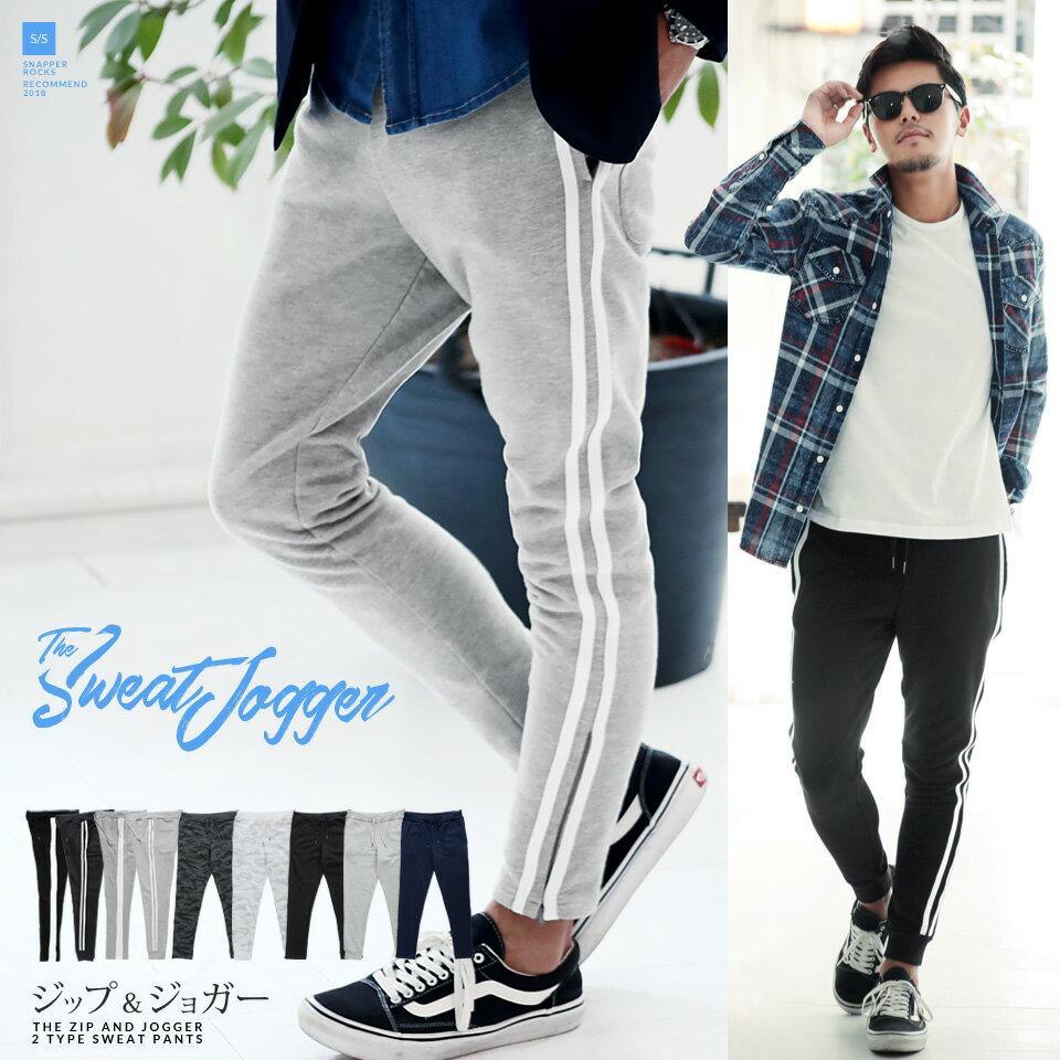 ◆テーパード&ジョガースウェットパンツ◆ジョガーパンツ メンズ テーパードパンツ スウェットパンツ ジップ スリムパンツ ボトムス パンツ セットアップ可 メンズファッション