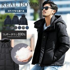 ◆3TYPEダウンジャケット◆ダウンジャケット メンズ ダウン アウター フェザーダウン あったか 防寒 秋冬 メンズファッション