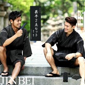 ◆甚平◆甚平 メンズ じんべい セット 甚平 男性用 扇子 しじら織 紳士 夏 父の日ギフト S・M・L・XL サイズ 対応【YJ】