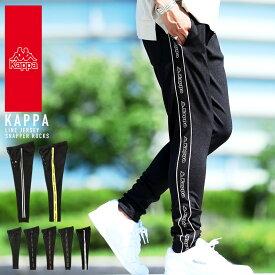 【全品20%OFFクーポンあり】◆Kappa(カッパ)ラインジャージ◆ジョガーパンツ メンズ ジャージパンツ ラインパンツ テーパード スポーツ パンツ ボトムス カジュアル メンズファッション