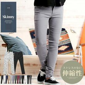 ◆カラースキニーパンツ◆スキニーパンツ メンズ スリムパンツ メンズ チノパン メンズ スリムパンツ メンズ ストレッチ パンツ ボトム テーパードパンツ 春夏 メンズファッション