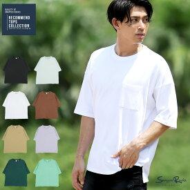 ◆USAコットンビッグTシャツ◆Tシャツ 5分袖 五分袖 メンズ おしゃれ ティーシャツ 半袖 カットソー トップス メンズファッション 夏 夏服 夏物 クルーネック 綿 綿100% コットン ブラック ホワイト グレー ブラウン ベージュ