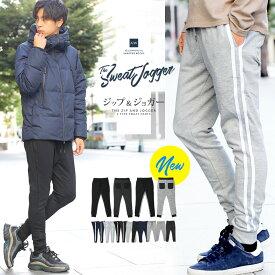 ◆テーパード&ジョガースウェットパンツ◆ジョガーパンツ メンズ スウェットパンツ ジョガーパンツ メンズ テーパードパンツ スウェットパンツ ジップ スリムパンツ ボトムス パンツ セットアップ可