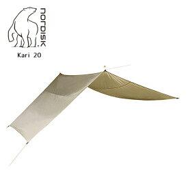 NORDISK ノルディスク Kari 20(カーリ20 大 400cm×500cm) 242018 【防水シート/タープ/アウトドア/キャンプ】 142018