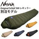 NANGA ナンガ 別注モデル NANGA オリジナル シュラフ 360 レギュラー 【Schlaf/寝袋/アウトドア/キャンプ/登山/コンパ…