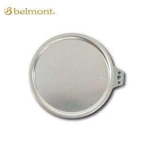 belmont ベルモント チタンシェラカップリッドM BM-076 【リッド/シェラカップ/皿/チタニウム】