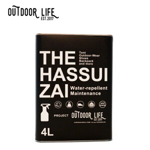 OUTDOORLIFE アウトドアライフ THE HASSUIZAI (ザ ハッスイ) 4L OL-TH04 【撥水/撥水剤/メンテナンス/アウトドア】