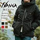 NANGA ナンガ 別注 オーロラ ダウンジャケット クラシック AURORA DOWN JACKET CLASSIC 【アウター/アウトドア/メンズ…