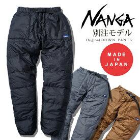 【最終処分SALE!!】NANGA ナンガ オリジナル ダウンパンツ 【アウトドア/ダウン/ダウンパンツ./メンズ/キャンプ】