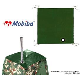 Mobiba モビバ スパークプロテクター RB170M用 27173 【野外/キャンプ/アウトドア/携帯式サウナ/テント/プロテクター】