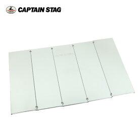 CAPTAIN STAG キャプテンスタッグ 2Way ウィンドスクリーン S UG-3276 【防風/灰受け/アウトドア/キャンプ/グリル】