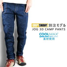 GRIP SWANY グリップスワニー COOLMAX DENIM JOG3D CAMP PANTS クールマックスデニムジョグ3Dキャンプパンツ GSP-OR01 【アウトドア/ボトムス】