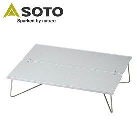 SOTO ソト フィールドホッパーL ST-631 【コンパクトテーブル/アウトドア/キャンプ】