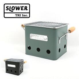 SLOWER スローワー BBQ STOVE Alta バーベキューストーブアルタ Small 【グリル/コンロ/アウトドア/キャンプ】