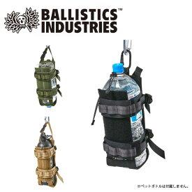 Ballistics バリスティクス BOTTLE HANGAR ボトルハンガー BSA-2006 【アウトドア/BBQ/キャンプ/ボトルホルダー】