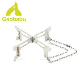 Gaobabu ガオバブ マルチクロス五徳 mini 【BBQ/バーナー/ストーブ/キャンプ/アウトドア】【メール便・代引き不可】