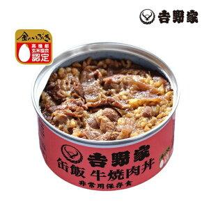 吉野家 缶飯牛焼肉丼 【缶詰/非常食/アウトドア/キャンプ】