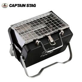 CAPTAIN STAG キャプテンスタッグ モンテ V型卓上グリル B6型 (ブラック) UG-78 【BBQ/キャンプ/アウトドア】