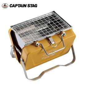 CAPTAIN STAG キャプテンスタッグ モンテ V型卓上グリル B6型 (オールドイエロー) UG-80 【BBQ/キャンプ/アウトドア】