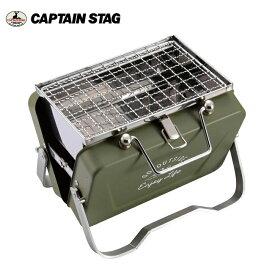 CAPTAIN STAG キャプテンスタッグ モンテ V型卓上グリル B6型 (オリーブ) UG-81 【BBQ/キャンプ/アウトドア】