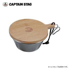 CAPTAIN STAG キャプテンスタッグ TAKE-WAREシェラカップ630用フタ UP-2676 【アウトドア/キャンプ/カッティングボード/調理】