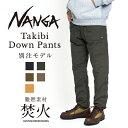 NANGA ナンガ 別注モデル TAKIBI DOWN PANTS 焚火 ダウンパンツ 2021【ボトムス/アウトドア/メンズ/防寒/秋冬/タウン…