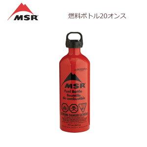 MSR エムエスアール 燃料ボトル MSR 燃料ボトル20オンス/36831
