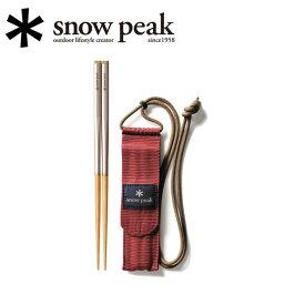 スノーピーク (snow peak) テーブルウェア/和武器 L/SCT-111【メール便・代引不可】
