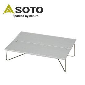 SOTO ソト フィールドホッパー ST-630 【机/テーブル/コンパクト】