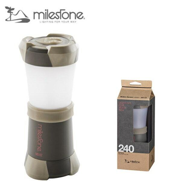 ms-d2 milestone マイルストーン ランタン/Motion Sensor Lantern/MS-D2