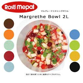 【月間優良ショップ受賞】ROSTI MEPAL/ロスティ メパル ボウル Margrethe Bowl 2L マルグレーテミキシングボウル 2L 【雑貨】