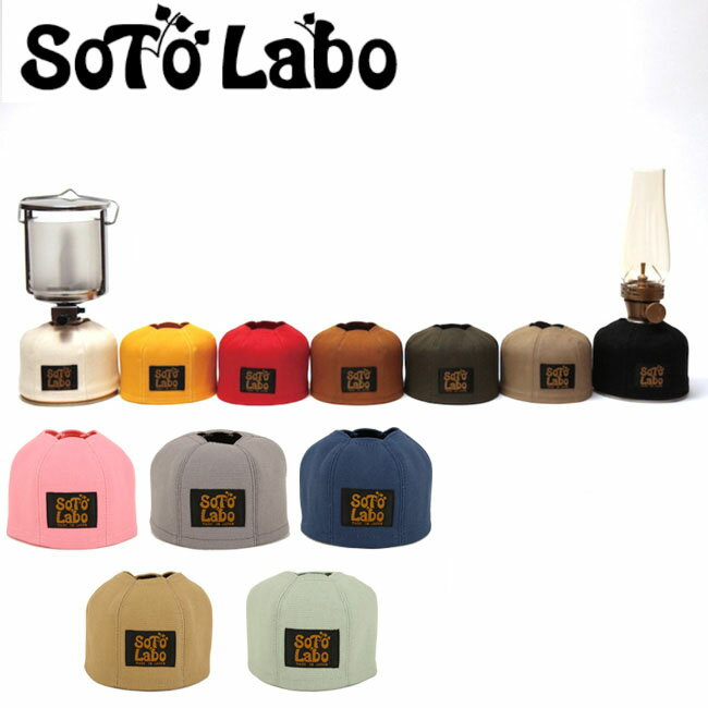 SotoLabo ソトラボ ガスカートリッジカバー Gas cartridge wear / OD250【別注カラーあり】 【BBQ】【GLIL】【FUNI】【FZAK】